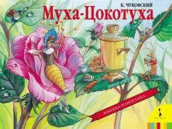 Книга Муха-цокотуха